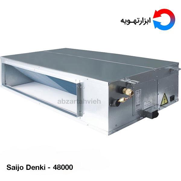 از موارد بسیار مهم به هنگام خریدن یک سیستم تهویه مطبوع سرمایش گرمایش، مشخصات فنی و قیمت داکت اسپلیت اینورتر سایجو دنکی مدل 48000 می باشد.