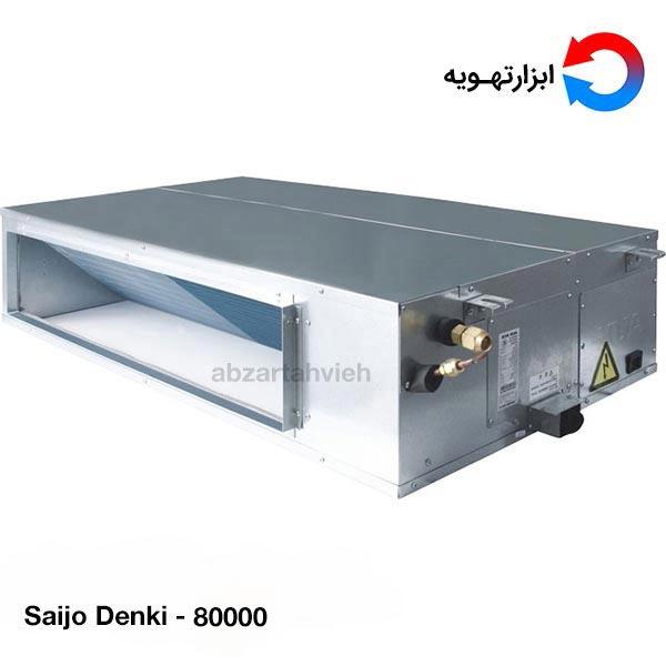 داکت اسپلیت اینورتر سایجو دنکی مدل 80000 می تواند در تمامی فصول سال سرمایش و گرمایش ساختمان شما را تامین نماید.